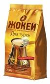 Кофе молотый Жокей Для турки