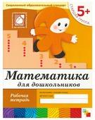 """Денисова Д., Дорожин Ю. """"Математика для дошкольников (5+). Старшая группа"""""""