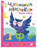 """Вилюнова В. """"Книжка с наклейками Чудесные наклейки. Живая азбука"""""""
