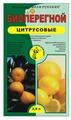 Грунт Поля Русские Биоперегной Цитрусовые растения 2.5 л.