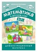 Набор карточек Мозаика-Синтез ФГОС Математика в д/с. Демонстрационный материал 29x21 см 20 шт.
