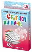 Набор карточек Лерман Шпаргалки для мамы. Сказки на ночь. 3-10 лет 13x9 см 50 шт.
