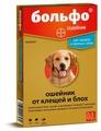 Ошейник от блох и клещей Больфо (Bayer) инсектоакарицидный для собак