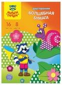 Цветная бумага Енот в Индонезии двусторонняя мелованная. с узорами Мульти-Пульти, A4, 16 л., 8 цв.