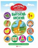 """Книжка с наклейками """"Высокий-низкий - Изд. 2-е"""""""