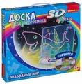 Доска для рисования детская BONDIBON Подводный мир с 3D эффектом (ВВ3115)