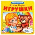 """Умка Книга-пазл Агния Барто """"Игрушки"""" (6 пазлов)"""