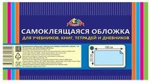 Апплика Обложка самоклеящаяся для учебников, книг, тетрадей и дневников, 33х100 мм (С3313)
