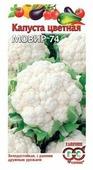 Семена Гавриш Капуста цветная Мовир 74 0,3 г
