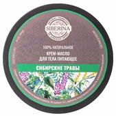 Крем-масло для тела SIBERINA Сибирские травы