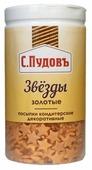С.Пудовъ посыпки кондитерские декоративные Звезды 40 г