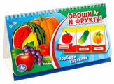 Набор карточек Умка Овощи и фрукты 23x12 см 18 шт.