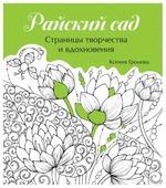 ЭКСМО Райский сад. Страницы творчества и вдохновения