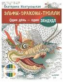 Издательский Дом ПИТЕР Эльфы, драконы, тролли. Один день - один зендудл