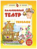 Феникс Набор для творчества Пальчиковый театр Теремок
