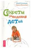 """Кузнецов Ю. """"Секреты поведения детей"""""""