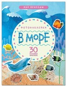 """Книжка с наклейками """"Мир природы. Фотонаклейки. В море"""""""