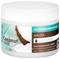 Dr. Sante Coconut Hair Маска для волос Восстановление и блеск