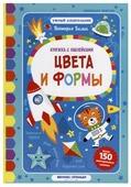 """Книжка с наклейками """"Цвета и формы"""""""