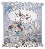 Наклейка интерьерная Феникс Present Новогодняя колесница 35 x 38 см