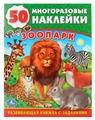 """Обучающая книжка с наклейками """"Зоопарк"""""""