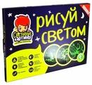 Доска для рисования детская Световые картины Световые картины-Рисуй светом А4 Премиум (10255)
