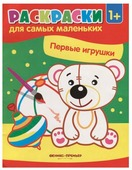 Феникс Раскраски для самых маленьких. Первые игрушки 1+2-е. издание