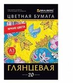Цветная бумага мелованная BRAUBERG, A3, 20 л., 20 цв.