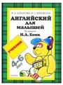 """Шишкова И. А. """"Английский для малышей. Учебник. 4-6 лет"""""""