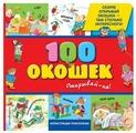 Книги с иллюстрациями Тони Вульфа и Мэтта Вульфа. 100 окошек - открывай-ка!