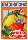 Умка Раскраска Фрукты и овощи (малый формат)