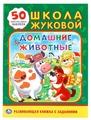 """Книжка-активити с наклейками """"Домашние животные. Школа Жуковой"""""""