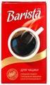 Кофе молотый Barista MIO для чашки