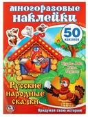 """Книжка с многоразовыми наклейками """"Русские народные сказки"""""""