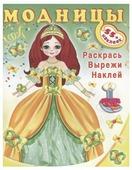 """Книжка с наклейками """"Модницы. Принцесса"""""""