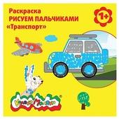 Каляка-Маляка Раскраска рисуем пальчиками. Транспорт