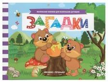 """Шаркова А. """"Маленькие книжки для маленьких детишек. Загадки: книжка с заданиями"""""""