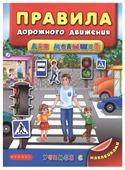 """Книжка с наклейками """"Учимся с наклейками. Правила дорожного движения для малышей"""""""