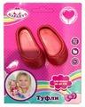 Карапуз Туфли для кукол 35 - 40 см YL-SHOES-D35-40-RU в ассортименте