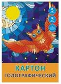 Цветной картон голографический Сова и луна Канц-Эксмо, 20x28 см, 5 л., 5 цв.