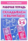 """Бортникова Е. Ф. """"Рабочая тетрадь для детей 5-6 лет. Складываем и вычитаем"""""""