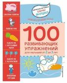 """Янушко Е.А. """"Авторская методика Елены Янушко. 100 развивающих упражнений для малышей от 2 до 3 лет"""""""