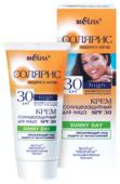 Крем для защиты от солнца Bielita SPF 30 Sunny Day SPF 30
