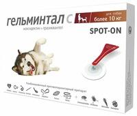 Гельминтал Капли spot-on на холку для собак более 10 кг