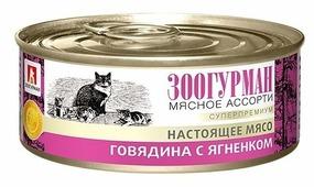 Корм для кошек Зоогурман Мясное ассорти с ягненком, с говядиной