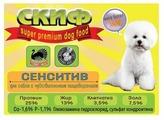 Корм для собак Скиф Сенситив для взрослых собак