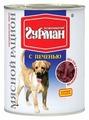 Корм для собак Четвероногий Гурман Мясной рацион печень 850г (для крупных пород)