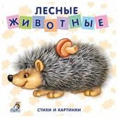 """Сосновский Е. """"Моя самая первая книжка. Книжки-картонки. Лесные животные"""""""
