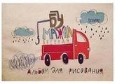 Альбом для рисования Кройтер Азбука 2 07200/557563 29.7 х 21 см (A4), 100 г/м², 24 л.