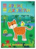 Яркие джунгли (В мире животных), книга с многоразовыми наклейками